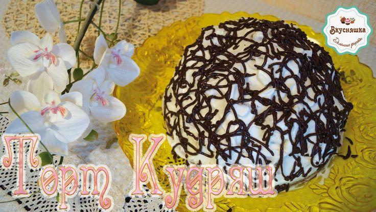 Очень вкусный торт Кудряш. Легко приготовить.