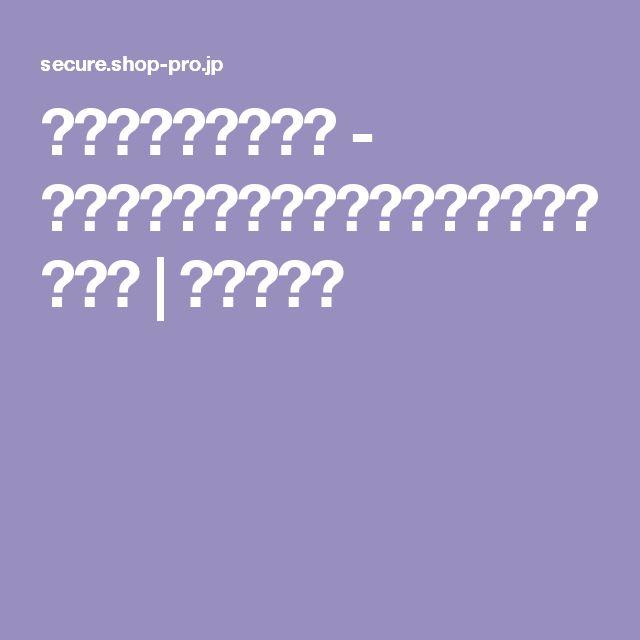 ショッピングカート - 輸入インテリア照明・モザイクランプの通販   プチリゾン