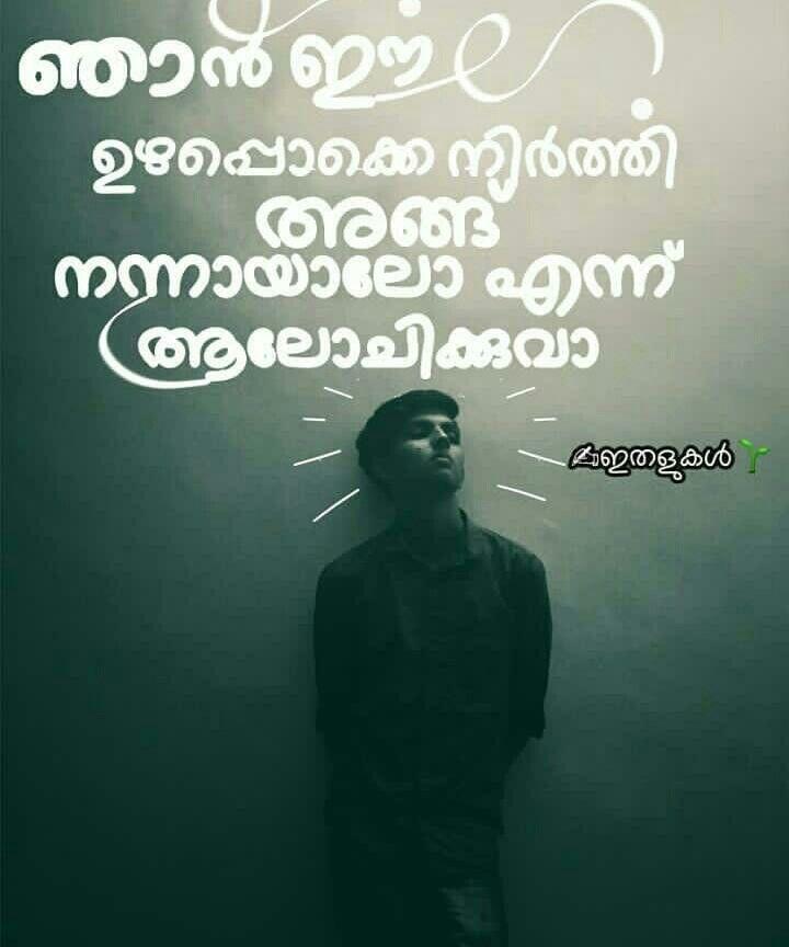 Nannaayaalo Malayalam Pinterest Malayalam Quotes Quotes Best Malayalam Love Quotes For Him