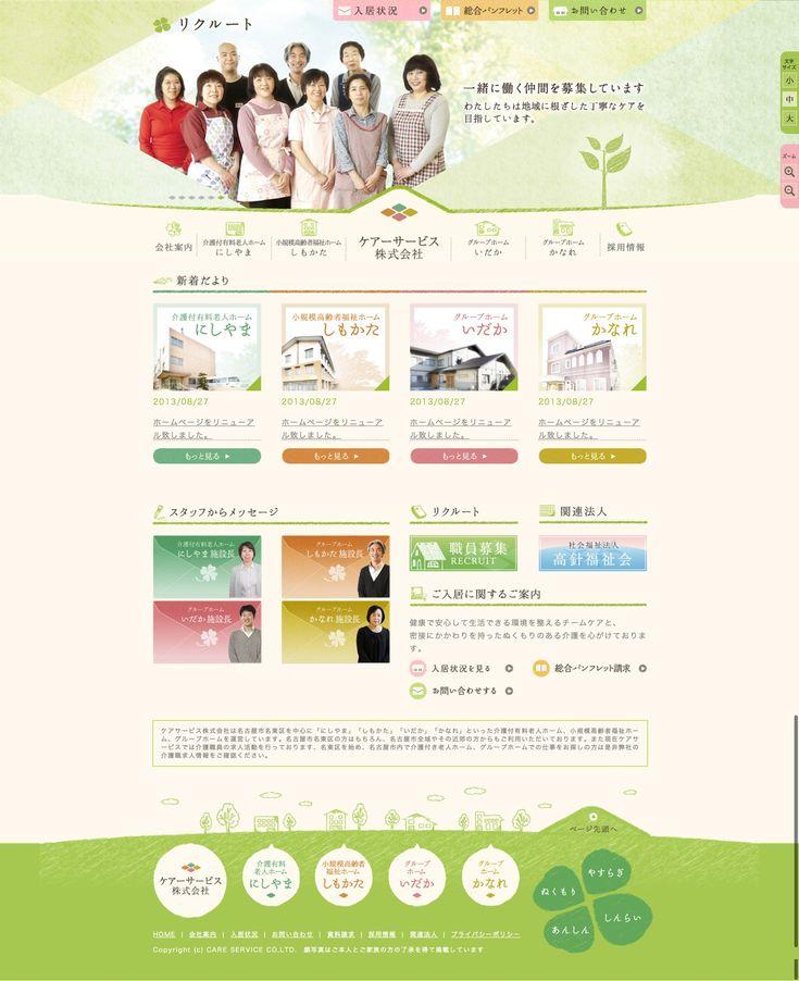 名古屋で老人ホームを複数運営しているケアサービスのウェブサイト。 菱形・市松柄がモチーフのメインビジュアルや、淡い色合い、手書き風色合いが美しいです。 http://www.careservice.co.jp/