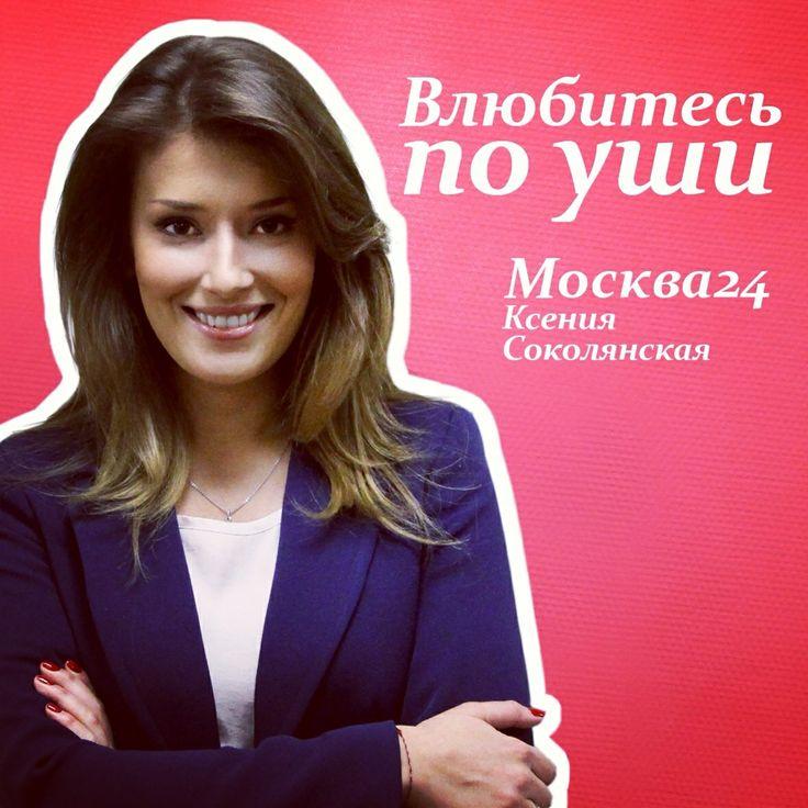 Ксения Соколянская.
