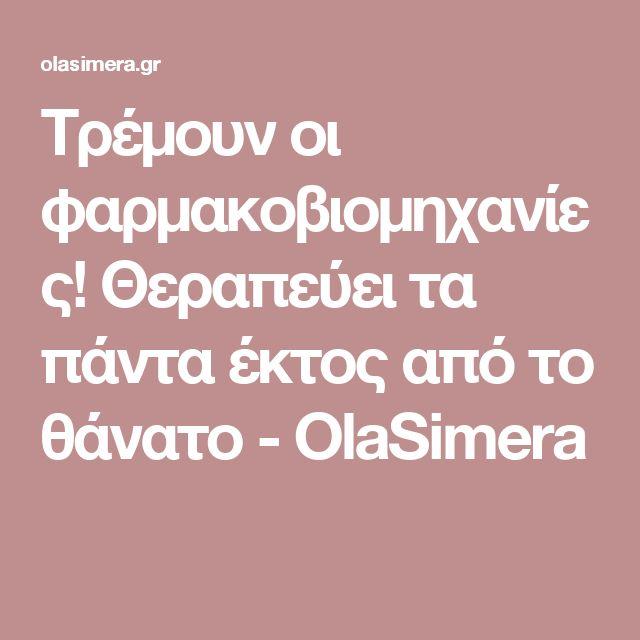 Τρέμουν οι φαρμακοβιομηχανίες! Θεραπεύει τα πάντα έκτος από το θάνατο - OlaSimera