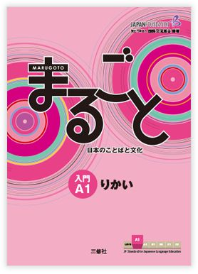 MARUGOTO JAPANESE LANGUAGE AND CULTURE STARTER A1 COURSEBOOK FOR COMMUNICATIVE LANGUAGE COMPETENCES. This method aims to increase your communicative skills. Through different topics, audio learning materials to hear over and over and repeat, and full-color photographs and illustrations that let you feel Japanese life and culture. Ref. number(s): JAP-029 (book) - JAP-005 (audio) - JAP-030 (vocabulary glossary).