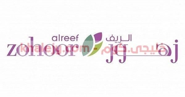 ننشر لكم إعلان وظائف نسائية براتب 6500 ريال التي أعلنت عنها شركة زهور الريف في مجال المبيعات للعمل في 3 مناطق بالمملكة وذلك وفقا Arabic Calligraphy Calligraphy