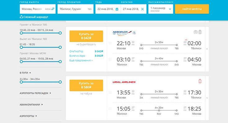 Низкие цены на прямые рейсы в Тбилиси из Москвы и обратно. От 8042 рублей с багажом. Много хороших предложений на билеты в Тбилиси