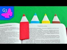 DIY ЗАКЛАДКИ СВОИМИ РУКАМИ | Как сделать оригами закладку КАРАНДАШ из бумаги | Gamejulia - YouTube