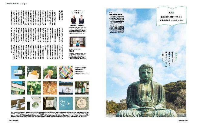 オズマガジン 2018年5月号「新しい鎌倉へ」 - OZmall