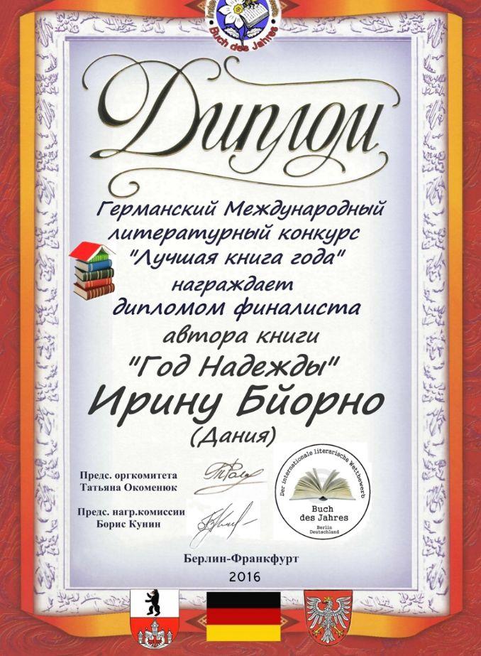 Ирина Бйорно: «Книга – это поступок»