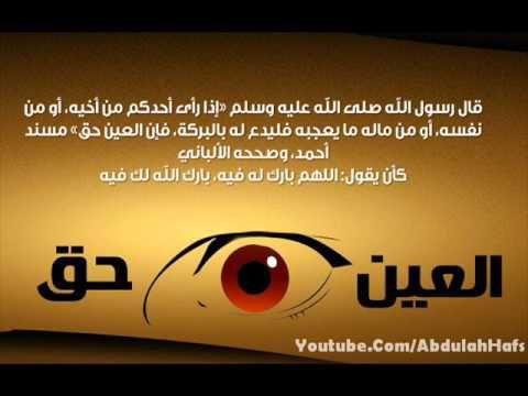 دعاء قوي جدا باذن الله لابطال العين المعجبة والحاسدة و الحاقدة Attributes