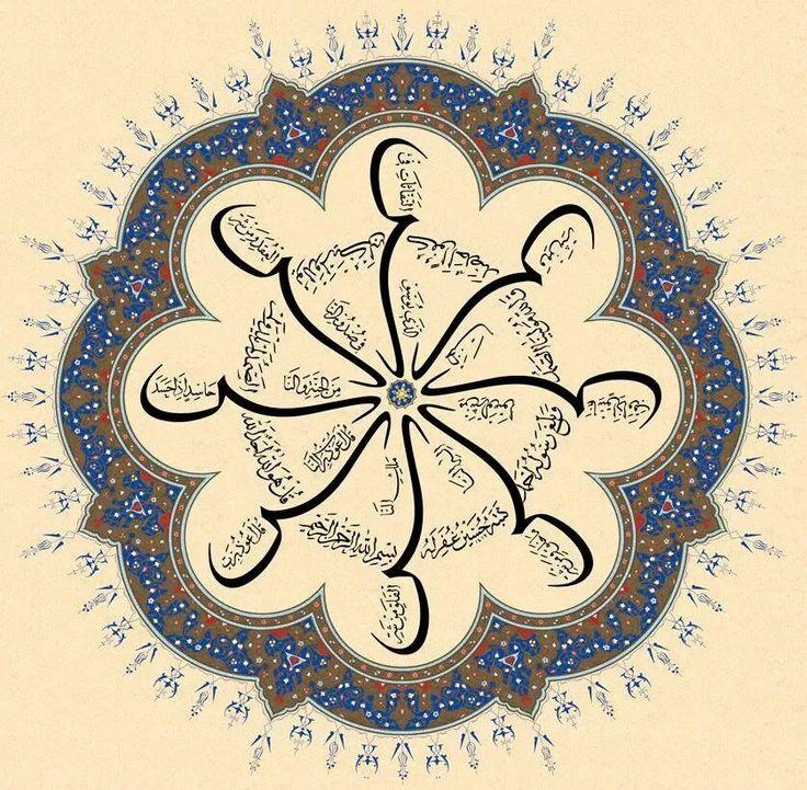 Surah Ikhlas, Falak  Naas سورة الناس والفلق والاخلاص #الخط_العربي