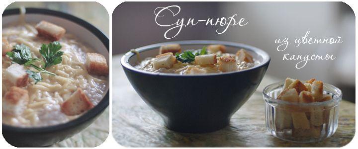 суп-пюре из цветной капусты - рецепт Дельнары