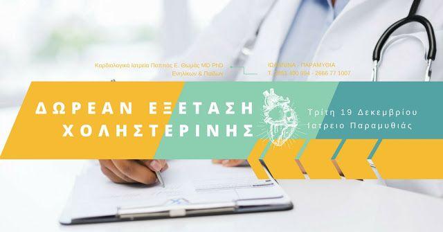 Καρδιολογικά Ιατρεία Ενηλίκων & Παίδων Παππάς Ε. Θωμάς Ιατρός Ειδικός Καρδιολόγος MD PhD: ΔΩΡΕΑΝ ΜΕΤΡΗΣΗ ΧΟΛΗΣΤΕΡΙΝΗΣ