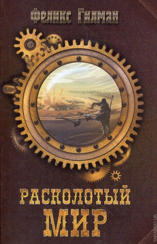 Перед вами увлекательный и неповторимый роман с оригинальным сюжетом, яркими персонажами, поразительно огромным, продуманным миром. Это невероятный сплав стимпанка, фэнтези, научной фантастики,