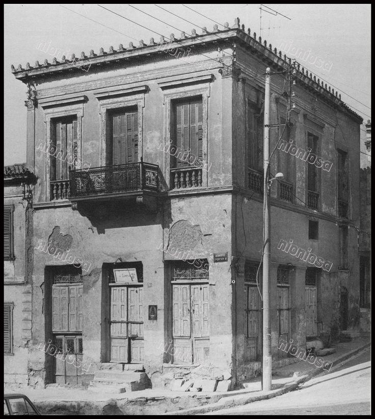 """Οικία στη συμβολή των οδών Βασιλέως Γεωργίου Β' και Θεάτρου (κατεδαφισμένη). Φωτογραφία από το βιβλίο του Στέλιου Β. Σκοπελίτη """"Νεοκλασικά σπίτια της Αθήνας και του Πειραιά""""."""