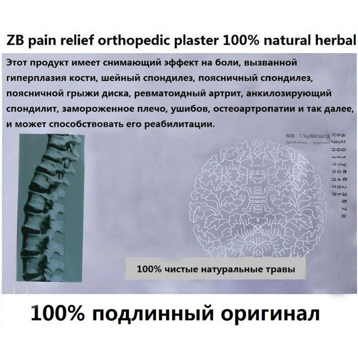 10 Pcs ZB Pain Relief Orthopedic Plaster Patch Cervical Spondylosis Lumbar Disease Rheumatic Arthritis Sport Hurt Treat Recovery
