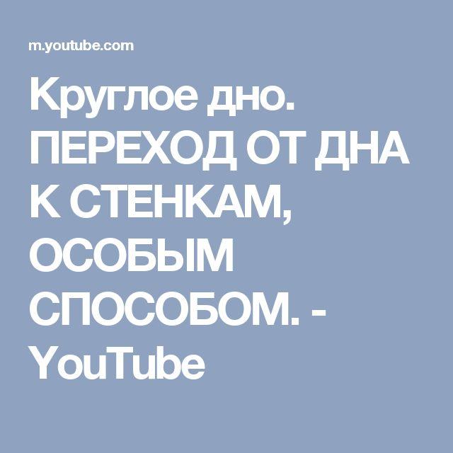 Круглое дно. ПЕРЕХОД ОТ ДНА К СТЕНКАМ, ОСОБЫМ СПОСОБОМ. - YouTube