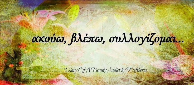 Ακούω, Βλέπω, Συλλογίζομαι... | Anastasias Beauty Secrets