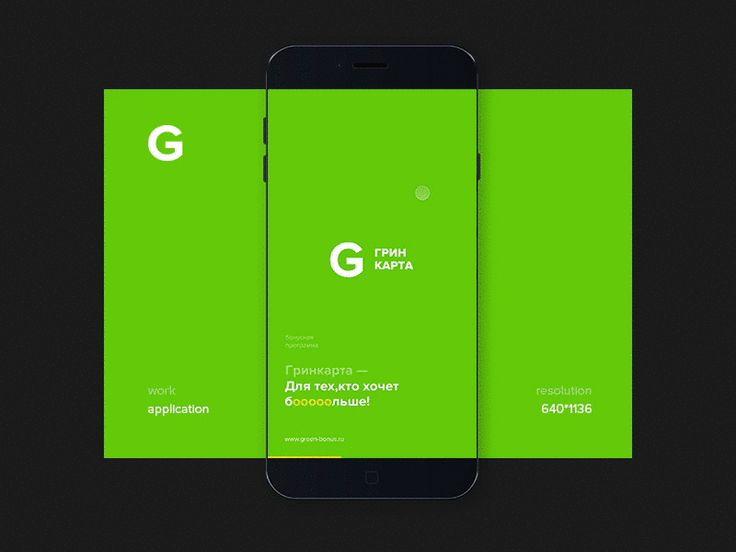 Greencard1