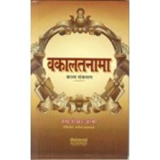Rs.213 buy Vakalatnama Kavya Sankalan (In Hindi), (Hb) BY AASRI CHANDRA SHEKHAR by Discount Book Store.in (shared via SlingPic)
