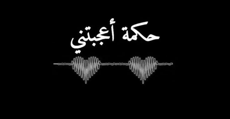 حكم وعبر جميلة وامثال جميلة جدا تصف لنا الحياة Arabic Calligraphy Calligraphy