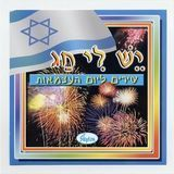 Songs For Israel's Independence Day [CD], 20821944