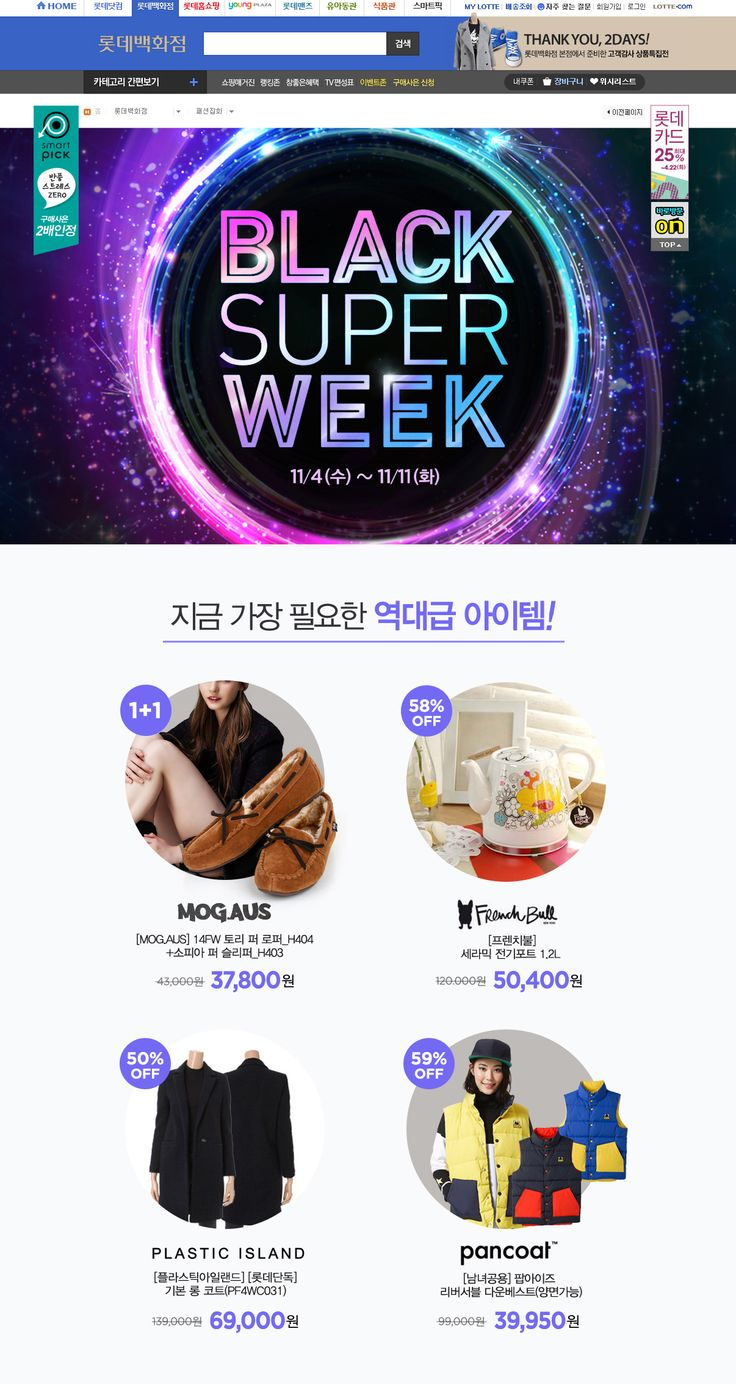 롯데닷컴 Black Super Week