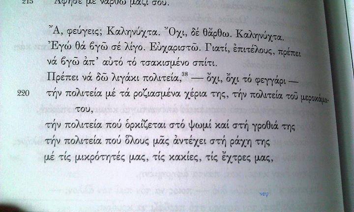 Ρίτσος Σονάτα Σεληνόφωτος