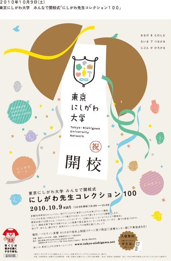 東京にしがわ大学 開校♪ : 佐久間 洋のSKY'STHELIMIT的列伝