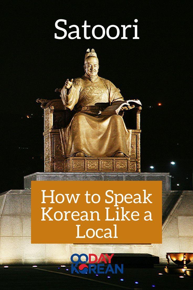 #Satoori: How to Speak #Korean Like a Local  #90DayKorean #LearnKoreanFast #KoreanLanguage