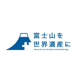 富士山を世界遺産にのロゴ:未完成のメタファーは? | ロゴストック