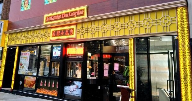 Review You Garden Xiao Long Bao Bayside Ny Our Products Best Chinese Restaurant Bao Chinese Restaurant