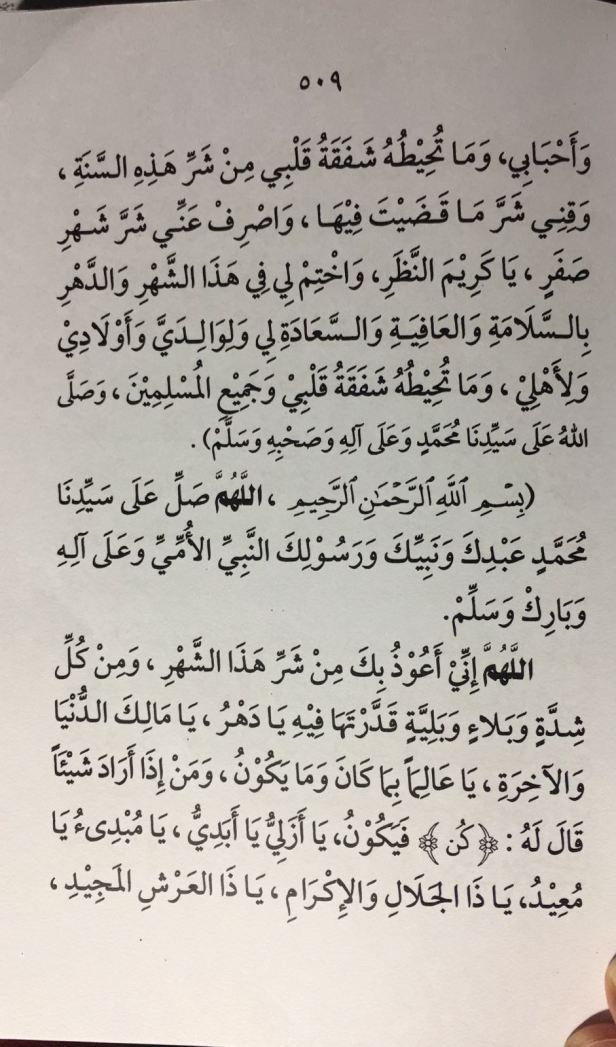 ادعية شهر صفر الخير كنوز الأسرار في الصلاة والسلام علي النبي المختار In 2020 Islamic Phrases Islam Beliefs Islamic Messages