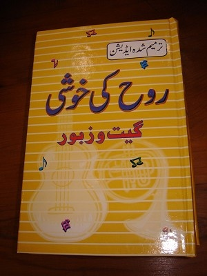 Urdu language Chrisitian Song Book / more than 300 songs