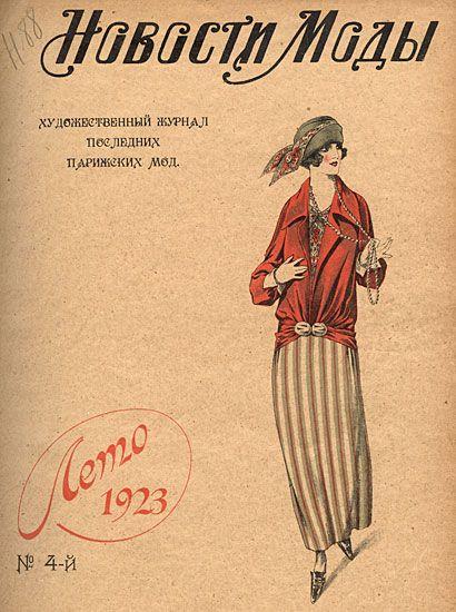 Fashion Magazines for Soviet Flapper Girls | Russia