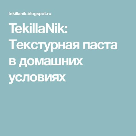 TekillaNik: Текстурная паста в домашних условиях