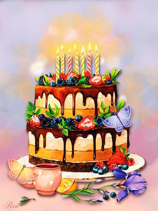 поздравление с днем рождения с тортом гиф размеры