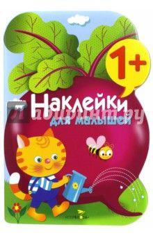 """Наклейки для малышей. Выпуск 11 """"Свекла"""""""