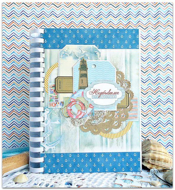 скрапбукинг, блокнот, тревелбук, путешествие, море, Fleur design, Питерский скрапклуб штампы