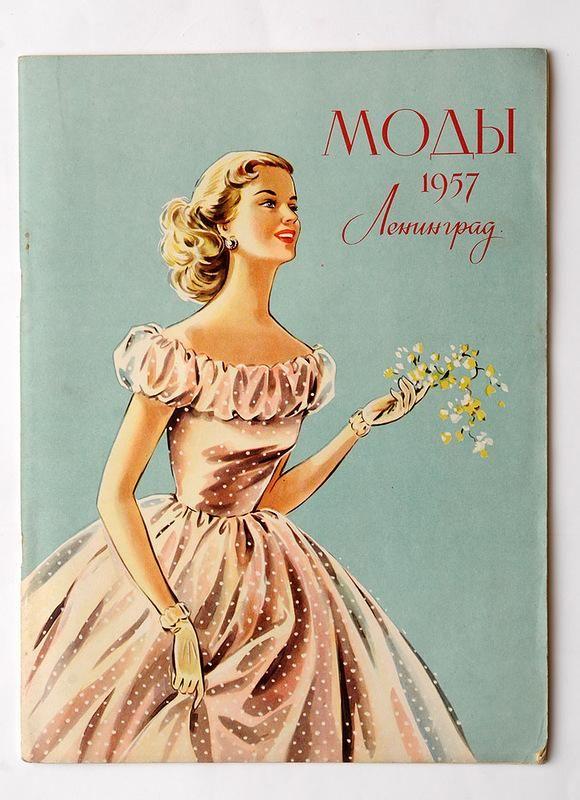 Женская мода 1957 года в СССР - несбывшиеся мечты - Ярмарка Мастеров - ручная работа, handmade