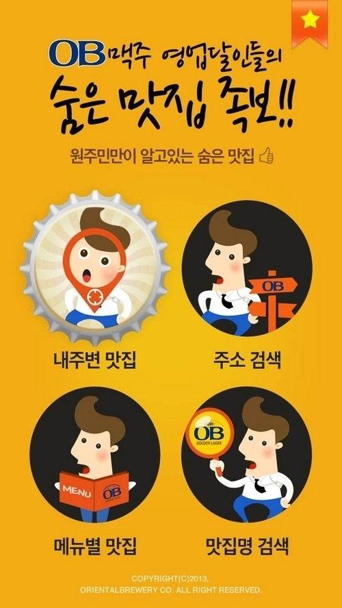 [유통] 오비맥주, 영업 달인들의 '맛집' 무료앱 공개 : 네이버 뉴스