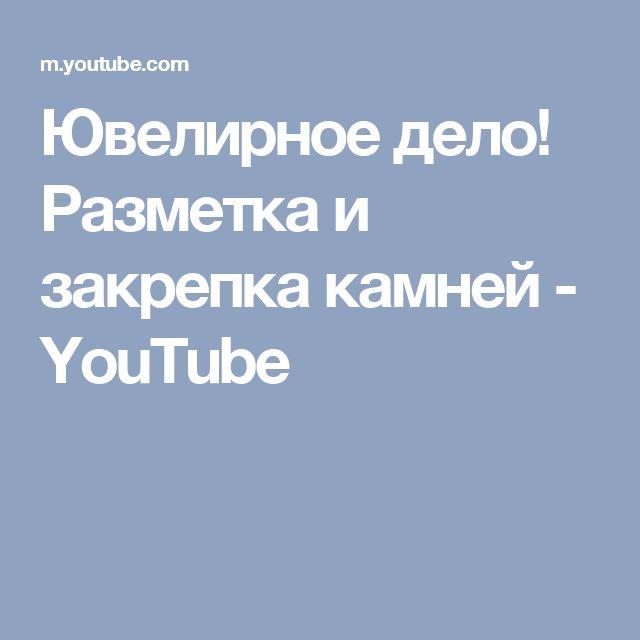 Ювелирное дело! Разметка и закрепка камней - YouTube