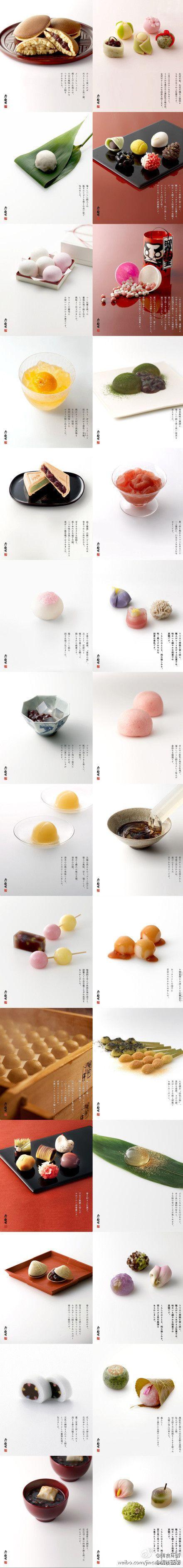 たねや http://taneya.jp/okashi/ #Japanese #sweets
