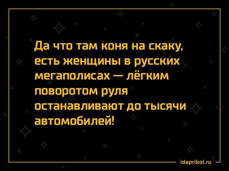 Да что там коня на скаку, есть женщины в русских мегаполисах — лёгким поворотом руля останавливают до тысячи автомобилей!