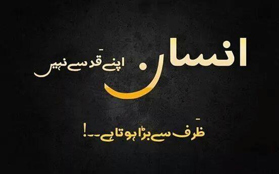 Best Urdu Quotes: http://greatislamicquotes.com/urdu-quotes/