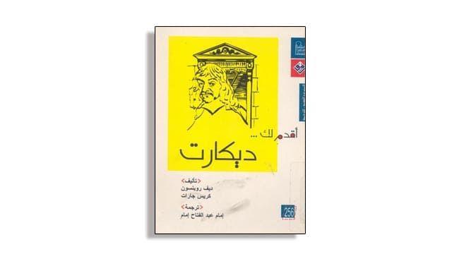 تحميل كتاب أقدم لك ديكارت ترجمة إمام عبد الفتاح إمام Pdf فيلوكلوب Playbill