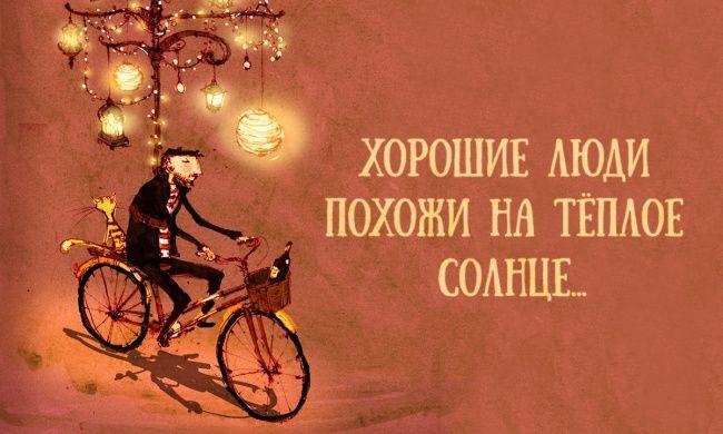 «Хорошие люди похожи натеплое солнце...» Ирина Самарина-Лабиринт