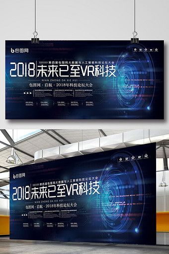 The future has been to VR Technology Exhibition Board#pikbest#templates