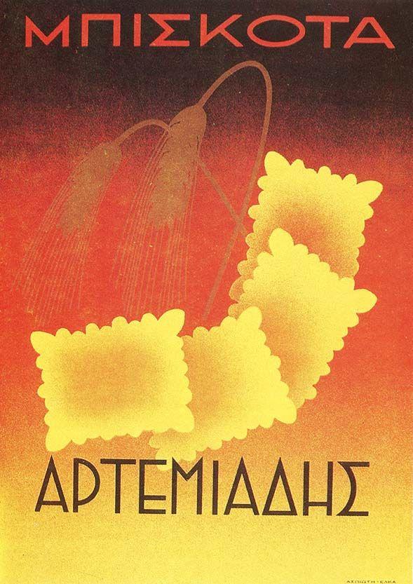 Για τα Ελληνικά Μπισκότα ΑΡΕΦ οι μόνες πληροφορίες που έχουμε είναι αυτές που αναφέρονται στην αφίσα. Για τα μπισκότα Αρτεμιάδης έχουμε μία χρονολογία. Η οδός Σταδίου σημαιοστολισμένη το 1934. Στο …