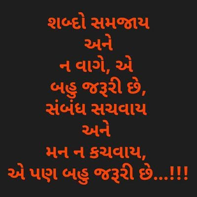 19 best whatsapp gujarati messages images on pinterest message best whatsapp images wallpapers pics photos festivals greeting ecards wishes and message collection stopboris Images