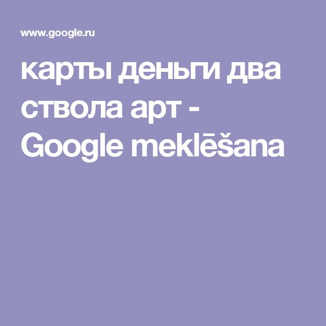 карты деньги два ствола арт - Google meklēšana
